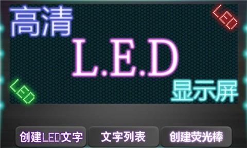 高清LED显示屏