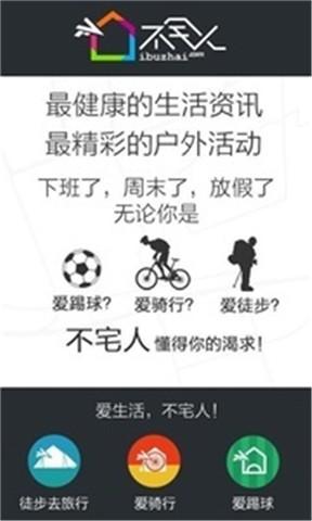 【免費通訊App】爱骑行-APP點子