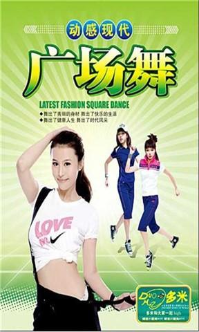 小苹果视频广场舞专业
