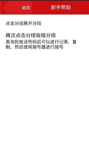【免費書籍App】常用电话号码查询-APP點子