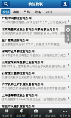 物流信息物联网 程式庫與試用程式 App-癮科技App