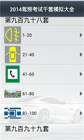 玩免費工具APP|下載2014驾照考试一点通 app不用錢|硬是要APP