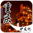 艳色重庆 書籍 App Store-癮科技App