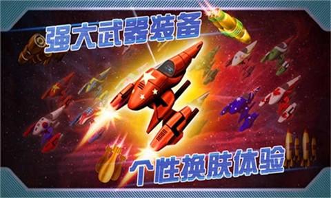 免费飞机大战单机游戏