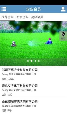 中国农药商城
