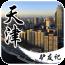 行在天津 生活 App Store-癮科技App