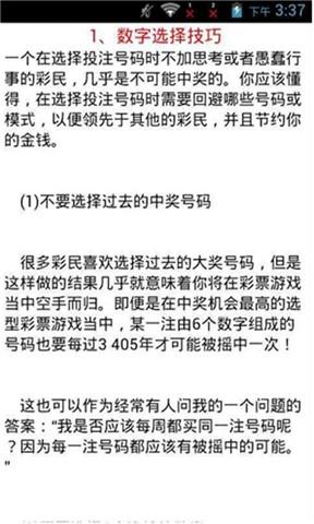 【免費工具App】福彩高概率中奖宝典-APP點子