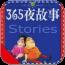 宝贝童话故事专刊 書籍 App Store-癮科技App