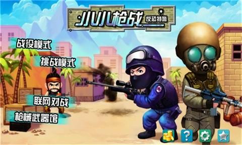 反恐狙击单机游戏