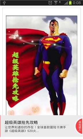 超级英雄抢先攻略