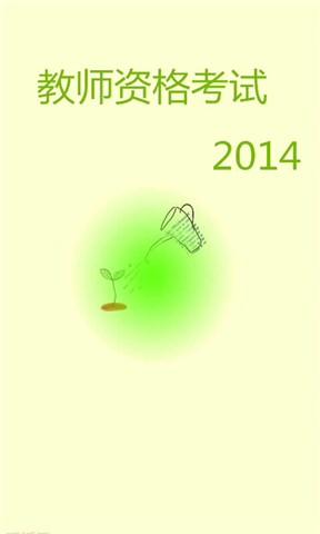 教师资格考试2014