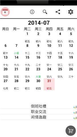 【免費生活App】倒班日历-APP點子
