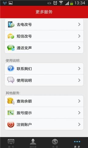 玩免費社交APP|下載新变音变号 app不用錢|硬是要APP