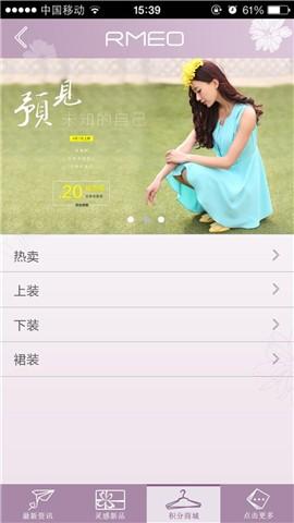 浪漫一身 工具 App-癮科技App