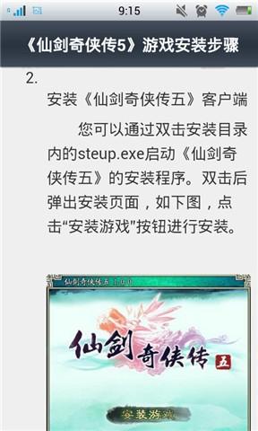 仙剑奇侠传5游戏攻略