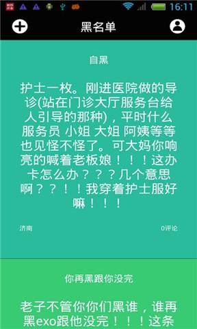 黑名单 通訊 App-愛順發玩APP