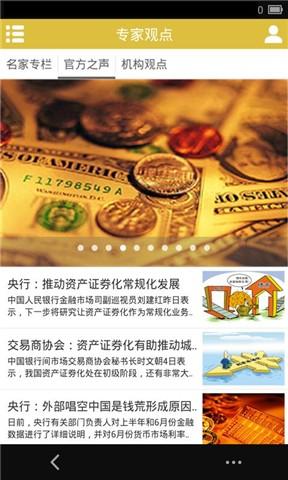 【免費財經App】债券商城-APP點子