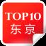 旅行者东京精选攻略 書籍 App Store-愛順發玩APP