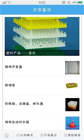 【免費程式庫與試用程式App】庆安畜牧-APP點子
