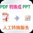 如何将pdf转换成ppt 工具 App LOGO-APP試玩