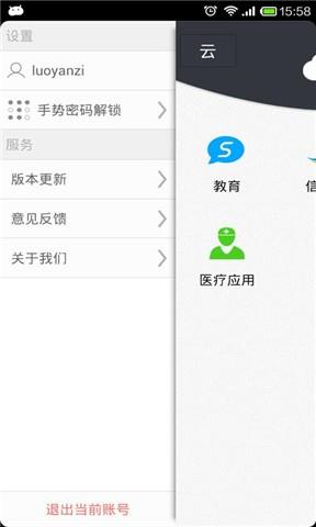 云管端 通訊 App-癮科技App