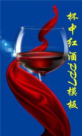 杯中红酒PPT模板