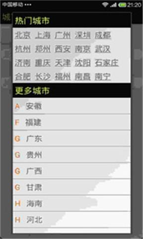 广州公交查询|不限時間玩旅遊App-APP試玩 - 傳說中的挨踢部門