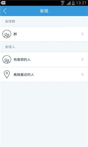新疆范儿 通訊 App-愛順發玩APP