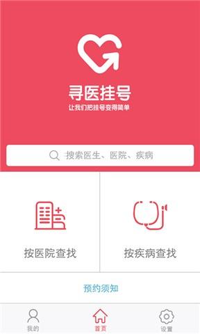 寻医挂号|玩生活App免費|玩APPs