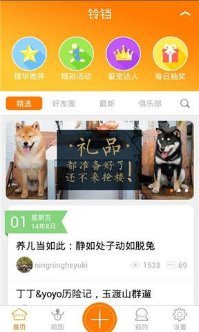 铃铛 通訊 App-癮科技App