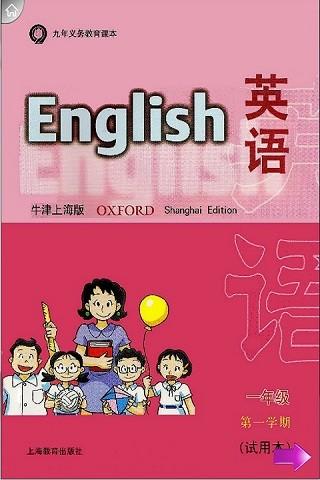 牛津小学英语1a上海版图片