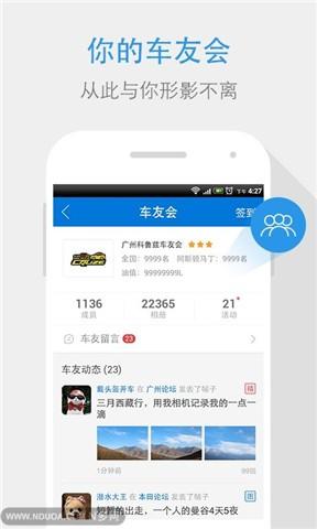 友车app - 癮科技App