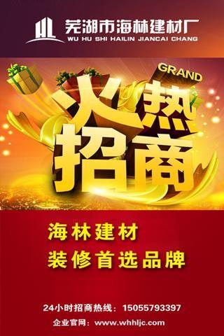芜湖市海林建材厂