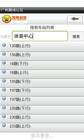 广州离线公交 生活 App-愛順發玩APP