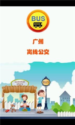 广州离线公交