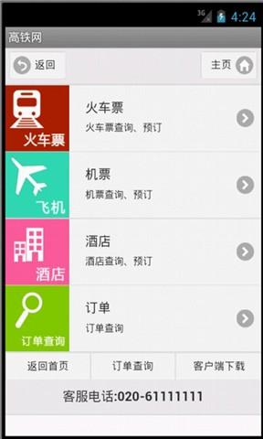 高铁网 生活 App-癮科技App