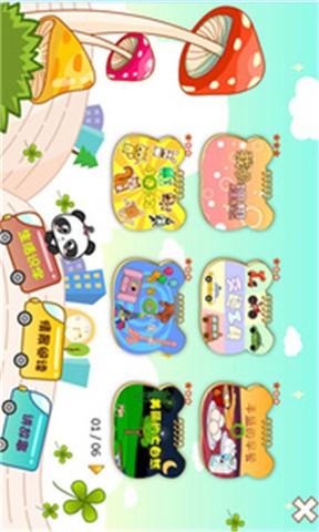 熊猫乐园 教育 App-癮科技App