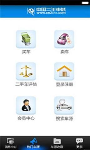中国二手车城 生活 App-癮科技App