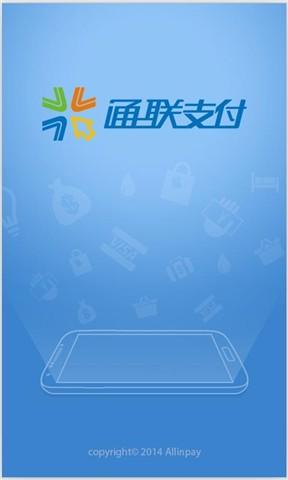 玩生活App|陕西通联慧收款免費|APP試玩