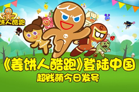 3D姜饼人快跑