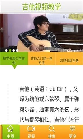 吉他视频教学
