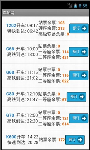 车船网 生活 App-愛順發玩APP