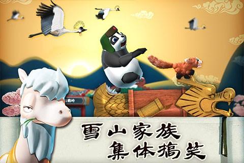 滑雪大冒险中国风 動作 App-癮科技App