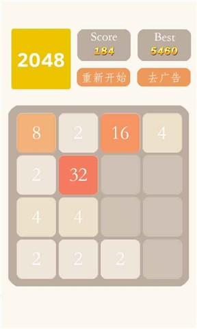 玩休閒App|最新2048免費|APP試玩