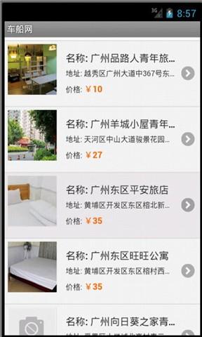车船网 生活 App-癮科技App