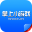 掌上小游戏(游戏资讯) 生活 App Store-癮科技App