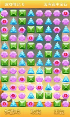 玩益智App 宝石天天消免費 APP試玩