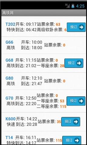 高铁网 生活 App-愛順發玩APP
