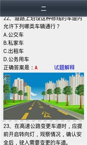 免費下載生活APP|驾照考试模拟题库2014 app開箱文|APP開箱王