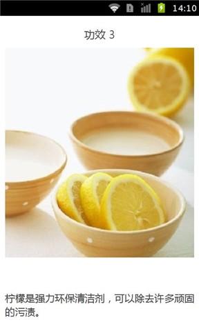 柠檬竟然这么神奇?